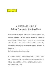 Culture Features in American Slang 美国俚语中的文化特征