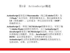 ActionScript3.0从入门到精通第1章