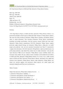 2016 Deep Research Report on Global and China Automotive Wiring Harness Industry(Table of Contents)《最新》