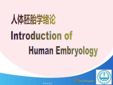20 胚胎学绪论(INTRODUCTION OF EMBRYOLOGY)