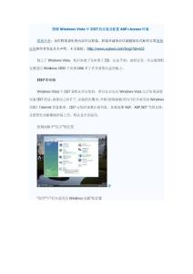 图解Windows Vista中IIS7的安装及配置ASP