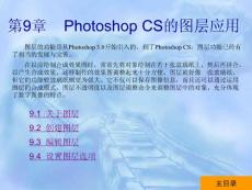 Photoshop CS中文版实用教程