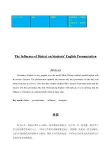 The Influence of Dialect on Students' English Pronunciation  英语毕业论文