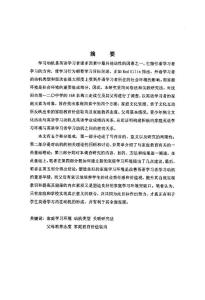 a reflection on building a positive family english learning context论文