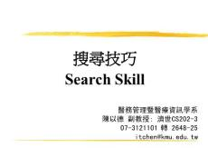 [PPT]-搜寻技巧SearchSk..