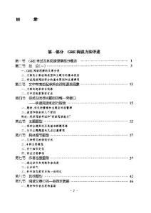 GRE相关文档汇集