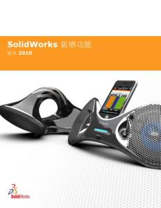 solidworks应用实例