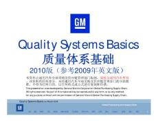 QSB_2010_(Chinese_Version)__快速反应_[Compatibility_Mode]