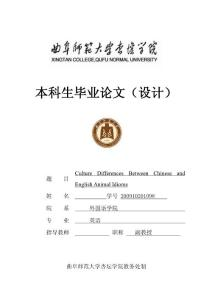 Culture Differences Between Chinese and English Animal Idioms