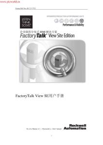 FactoryTalk View SE中文用户手册